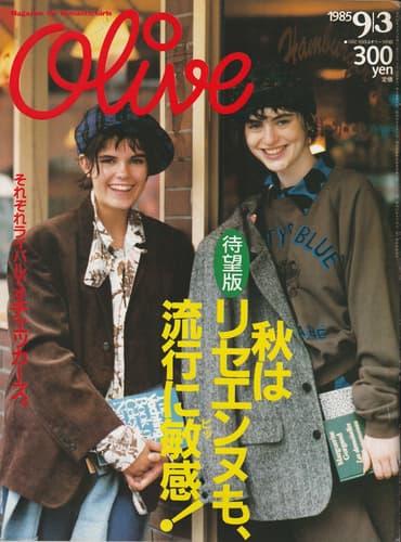 オリーブ #75 1985年9月3日号:秋はリセエンヌも、流行に敏感!