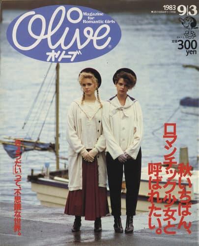オリーブ #29 1983年9月3日号:秋いちばん、ロマンチック少女と呼ばれたい。
