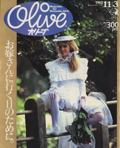 オリーブ #33 1983年11月3日号:お嫁さんに行く日のために。