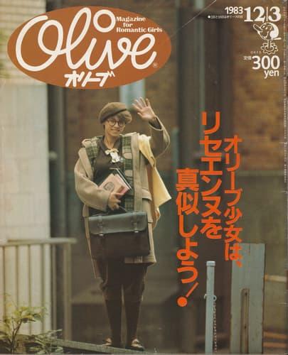 オリーブ #35 1983年12月3日号:オリーブ少女は、リセエンヌを真似しよう!