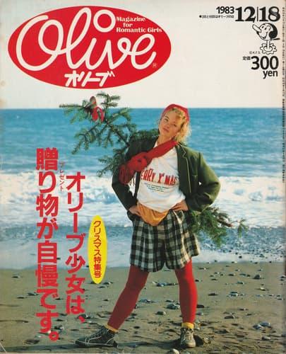 オリーブ #36 1983年12月18日号:オリーブ少女は、贈り物が自慢です。クリスマス特集号