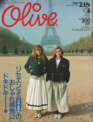 オリーブ #39 1984年2月18日号:リセエンヌのおしゃれ感覚にドキドキ!