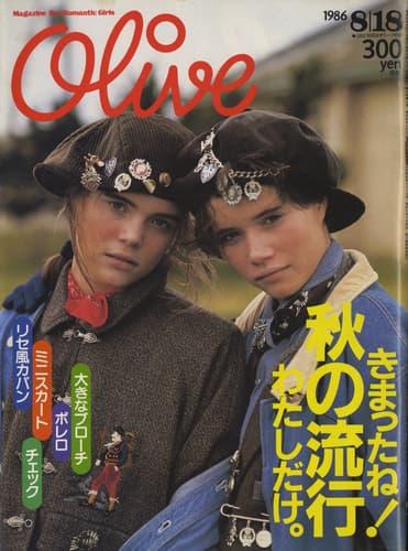 オリーブ #97 1986年8月18日号:きまったね!秋の流行わたしだけ。