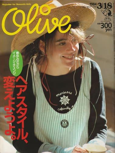 オリーブ #41 1984年3月18日号:ヘアスタイル、変えようよ。