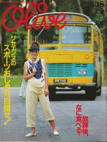 オリーブ #45 1984年5月18日号:リセエンヌのスポーツおしゃれ、目指せ!
