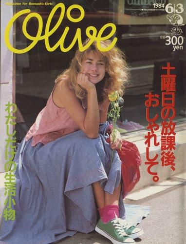 オリーブ #46 1984年6月3日号:土曜日の午後、おしゃれして。