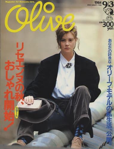 オリーブ #52 1984年9月3日号:リセエンヌの秋、おしゃれ開始!