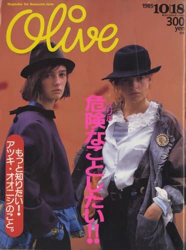 オリーブ #78 1985年10月18日号:危険なことしたい!もっと知りたい!アツキ・オオニシ