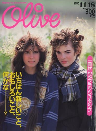 オリーブ #80 1985年11月18日号:一冊ぜんぶフラッシュ・アップ