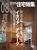 新建築住宅特集 第196号 2002年8月号:イタリア x デンマーク