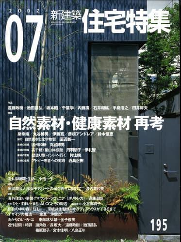 住宅特集 第195号 2002年7月号:自然素材・天然素材再考