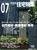 新建築住宅特集 第195号 2002年7月号:自然素材・天然素材再考