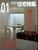 新建築住宅特集 第189号 2002年1月号:働きながら住む