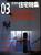 新建築住宅特集 第191号 2002年3月号:新しい家族のかたち 第18回吉岡賞発表
