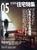 新建築住宅特集 第193号 2002年5月号:いま考えられる熱環境