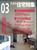 新建築住宅特集 第215号 2004年3月号:家づくりの周辺|第20回吉岡賞発表