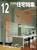 新建築住宅特集 第212号 2003年12月号:インテリア2003