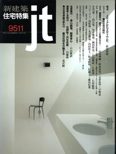 新建築住宅特集 第115号 1995年11月号:集合住宅の時代,内藤廣