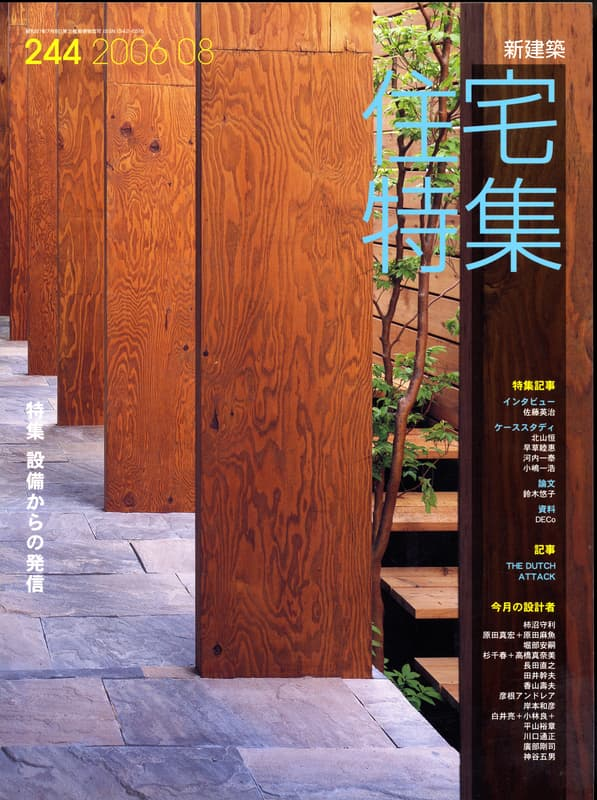 新建築住宅特集 第244号 2006年8月号:設備からの発信
