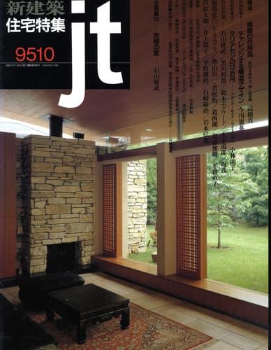 新建築住宅特集 第114号 1995年10月号:建築の代用品,チャレンジする構造デザイン