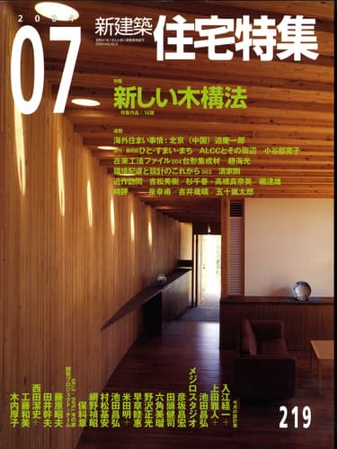 新建築住宅特集 第219号 2004年7月号:新しい木構法