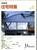 新建築住宅特集 第74号 1992年6月号:ABITAREITALIA'92 - 近未来空間とその道具
