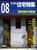 新建築住宅特集 第232号 2005年8月号:適材適所の構造