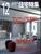 新建築住宅特集 第188号 2001年12月号:インテリアの現在