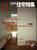 新建築住宅特集 第187号 2001年11月号:場のもつ力