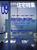 新建築住宅特集 第185号 2001年9月号:空気の流れ・熱の流れ