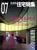 新建築住宅特集 第183号 2001年7月号:木のつくるかたち