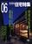 新建築住宅特集 第182号 2001年6月号:リサイクル・リニューアル