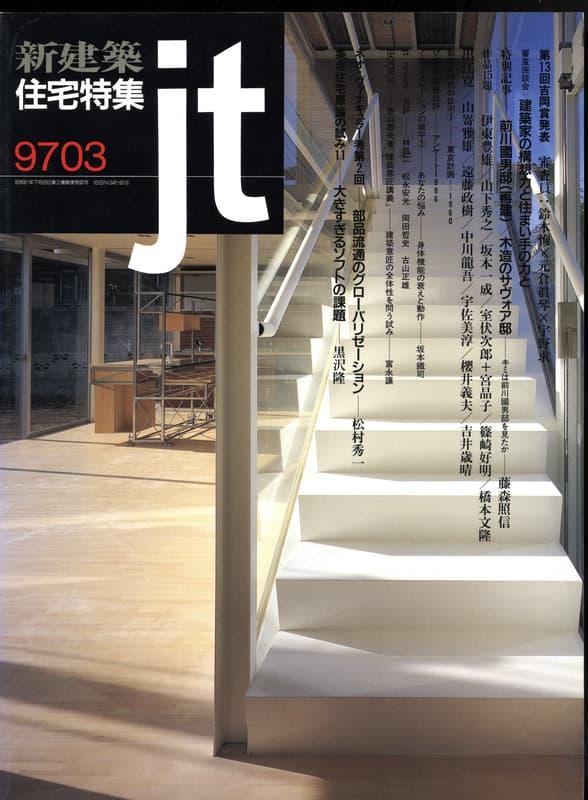 新建築住宅特集 第131号 1997年3月号:前川圀男邸(再建),第13回吉岡賞