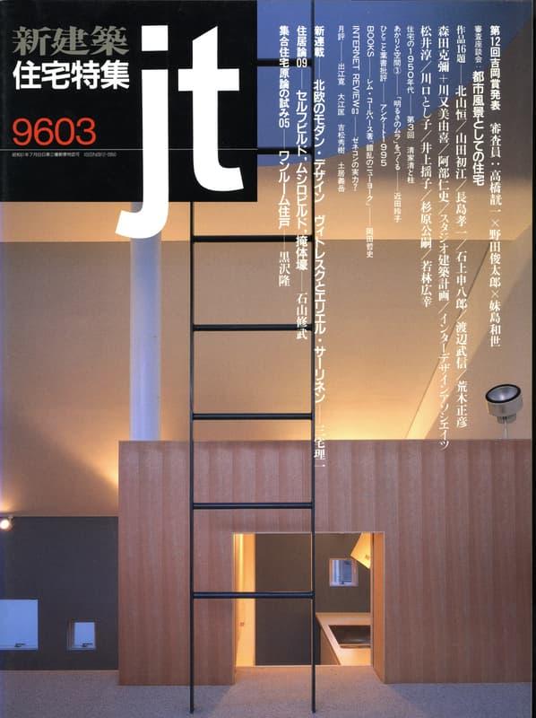 新建築住宅特集 第119号 1996年3月号:北欧のモダン・デザイン,第12回吉岡賞