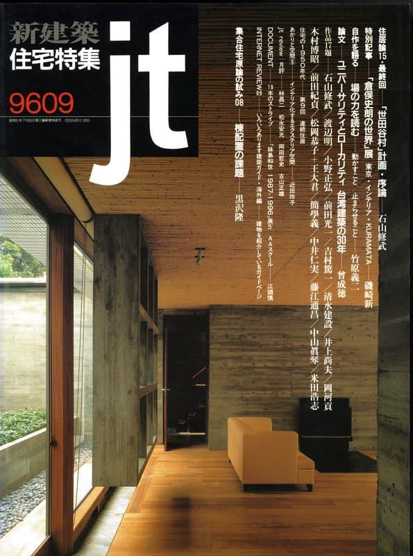 新建築住宅特集 第125号 1996年9月号:自作を語る - 場の力を読む - 竹原義二