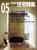 新建築住宅特集 第229号 2005年5月号:ユニバーサルデザインの展開