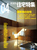 新建築住宅特集 第228号 2005年4月号:清家清の住宅