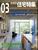 新建築住宅特集 第227号 2005年3月号:3階建てのリアリティ,第21回吉岡賞発表