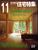 新建築住宅特集 第223号 2004年11月号:室内環境と自然素材