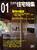 新建築住宅特集 第201号 2003年1月号:都市の眺望