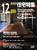 新建築住宅特集 第200号 2002年12月号:家を並べる方法