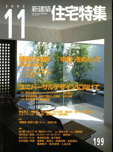 住宅特集 第199号 2002年11月号:建築の外部 - 「中庭」をめぐって - 岸和郎の住宅