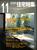 新建築住宅特集 第199号 2002年11月号:建築の外部 - 「中庭」をめぐって - 岸和郎の住宅