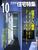 新建築住宅特集 第198号 2002年10月号:住宅らしい構造