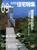 新建築住宅特集 第197号 2002年9月号:増改築の広がり