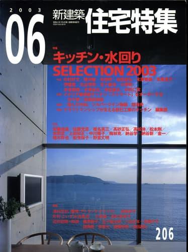 新建築住宅特集 第206号 2003年6月号:キッチン・水回りSELECTION2003