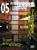 新建築住宅特集 第205号 2003年5月号:コートハウスの行方