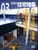 新建築住宅特集 第203号 2003年3月号:住むための技術・温熱編