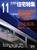 新建築住宅特集 第211号 2003年11月号:住むための技術・室内環境編