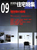 新建築住宅特集 第221号 2004年9月号:増改築の振幅